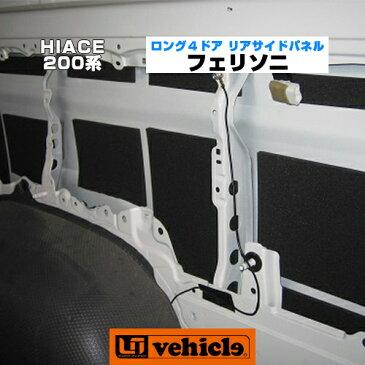 【UIvehicle/ユーアイビークル】ハイエース 200系 フェリソニ 防音材 リアサイドパネル ロング4ドア全車 1〜4型(DX,GL) 1台分入りボディ側面からの熱と音を軽減!!車中泊に最適!断熱効果!日本製!!