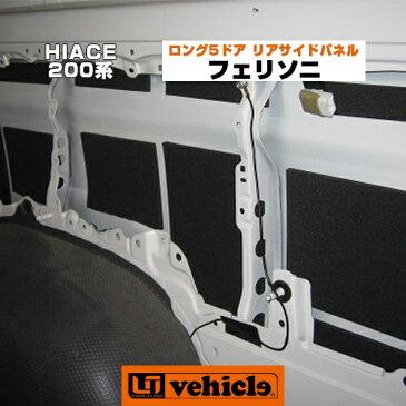 【UIvehicle/ユーアイビークル】ハイエース 200系 フェリソニ 防音材 リアサイドパネル ロング5ドア全車 1〜4型(スーパーGL,S-GL,DX) 1台分入りボディ側面からの熱と音を軽減!!車中泊に最適!断熱効果!日本製!!
