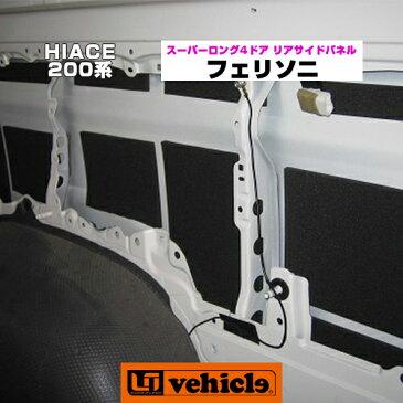 【UIvehicle/ユーアイビークル】ハイエース 200系 フェリソニ 防音材 リアサイドパネル スーパーロング 1〜4型(DX,グランドキャビン,コミューター) 1台分入りボディ側面からの熱と音を軽減!!車中泊に最適!断熱効果!日本製!!