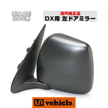 【UIvehicle/ユーアイビークル】ハイエース 200系 海外純正DX用左ドアミラー 未塗装 素地1〜4型 DX用 助手席側ミラー海外純正品 逆輸入 TOYOTA HIACE VAN COMMUTER DX
