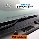 ハイエース 200系 レクサスワイパー標準ボディ用(スーパーGL...