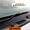 ハイエース 200系 レクサスワイパーワイドボディ用(S-GL,GL,...