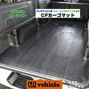 NV350 キャラバン プレミアムGX用 CFカーゴマット (ショート2...