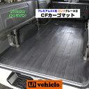 NV350 キャラバン プレミアムGX用 CFカーゴマット (ロング3m ...