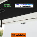NV350 キャラバン ハンガーレール 標準ボディ用安心の日本製!...