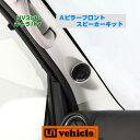 NV350キャラバン Aピラーフロントスピーカーキット(1BOX NETW...