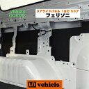 NV350 キャラバン フェリソニ防音材 リアサイドパネル ロン...