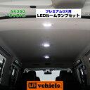 NV350 キャラバン プレミアムGX用 LEDルームランプセットNV35...