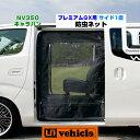 防虫ネット NV350 虫除け キャラバン プレミアムGX用/サイド1...