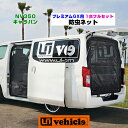 防虫ネット NV350 虫除け キャラバン プレミアムGX用/サイド2...