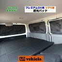 NV350 キャラバン プレミアムGX用遮光パッド (サンシェード)(...