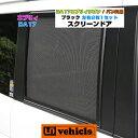 【UIvehicle/ユーアイビークル】DA17エブリイ用スクリーンドア プライバシー(シルバー)安心の日本製!!こだわりの専用設計なのでジャストフィット!!装着したままでも走行・窓の開け閉め可能!!網戸部は張替可能!!