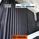 フォルクスワーゲン T-4 [H5.11〜H15.03]サンシェード 車中泊 カーテン 目隠し 結露防止 防寒 日よけ 高断熱マルチシェード・シルバー フロント3枚セット
