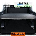 ハイエース 200系 MULTIWAY VALUE BED KIT/マルチウェイバリューベッドキット 1型〜4型最終(6型)標準ボディ(スーパーGL,S-GL,DX)用安心の日本製!!初めてでも簡単ボルトオン取付!!【ユーアイビークル】 1