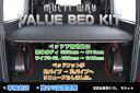 ハイエース 200系 MULTIWAY VALUE BED KIT/マルチウェイバリューベッドキット 1型〜4型最終(6型)標準ボディ(スーパーGL,S-GL,DX)用安心の日本製!!初めてでも簡単ボルトオン取付!!【ユーアイビークル】 2
