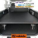 【UIvehicle/ユーアイビークル】ハイエース200系 MULTIWAY BED KIT/マルチウェイベッドキット標準ボディ 1〜4型(スーパーGL,S-GL,DX)用 レザーブラック ダークプライム仕様安心の日本製!!初めてでも簡単ボルトオン取付!!