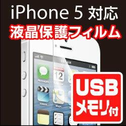 《送料無料》USBメモリ付!iPhone5 SoftBank au iPhone5液晶保護フィルム 指紋防止AFP クリスタルフイルム iUPJK-011 アンチグレアフィルム iUPJK-022