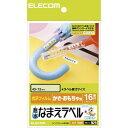 エレコム 耐水なまえラベル EDT-TNM5 おまとめセット 【 4個 】 【 あす楽 】