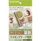 エレコム ラベルシール ノーカット マスキンクテープ はがきサイズ 3枚入り EDT-MTH マスキングテープラベル用紙 ELECOM