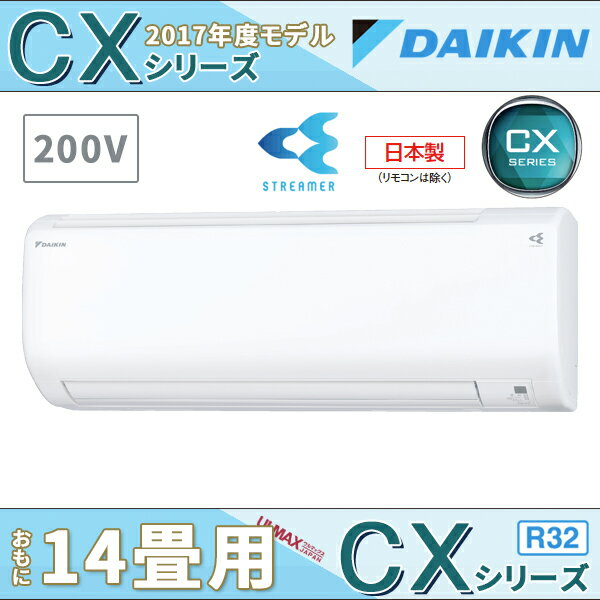 S40UTCXP-W ダイキンエアコン CXシリーズ 14畳用 単相200V 空気清浄/自動お掃除:ウルマックスジャパン