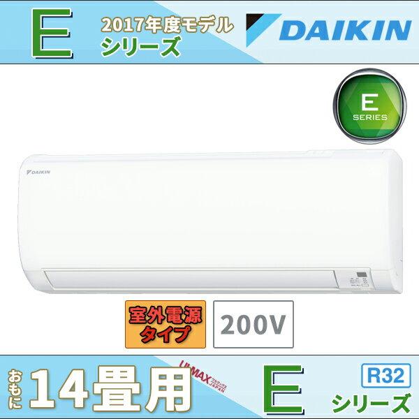 S40UTEV-W ダイキンエアコン Eシリーズ 14畳用 室外電源タイプ(単相200V) ベーシックモデル:ウルマックスジャパン