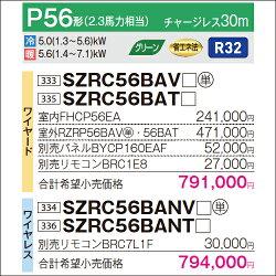 SZRC56BANVダイキン業務用エアコンS-ラウンドフロー2.3馬力ペア標準シリーズ標準省エネ単相200Vワイヤレスリモコン