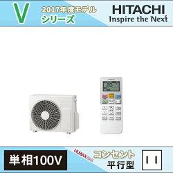 標準取付費用込みRAS-V22G-W日立エアコン白くまくんVシリーズ6畳用単相100V自動お掃除/再熱除湿