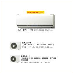 標準取付費用込みRAS-ZJ36G-W日立エアコン白くまくんZJシリーズ12畳用単相100Vくらしカメラ3Dハイグレードモデル
