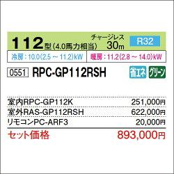 RPC-GP112RSH日立業務用エアコンてんつり4馬力シングル省エネの達人標準省エネ三相200Vワイヤードリモコン