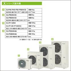 PA-P50L4SXNパナソニック業務用エアコン2方向天井カセット形2馬力シングル標準省エネ単相200Vワイヤードリモコン