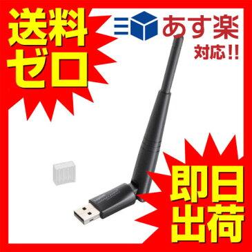 ロジテック Wi-Fi 無線LAN 子機 300Mbps 11n / g / b USB2.0 ハイパワー ダブルアンテナ搭載 LAN-WH300NU2 [Logitec ( ) ] ワイヤレスアダプター 300M エレコム ELECOM 【 あす楽 】 【 送料無料 】