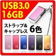 USBメモリ 16GB USB3.0 ストラップ付 キャップレス USBフラッシュメモリ USBフラッシュメモリーおしゃれ かわいい カラバリ ピンク ブルー ブラック パープル ゴールド レッド 【送料無料】 ☆★|1402NAZM^