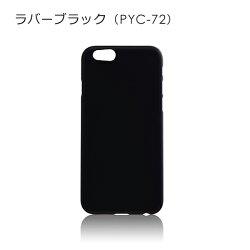 iPhone6用ポリカーボネート製ジャケットラバーブラック(PYC-72)