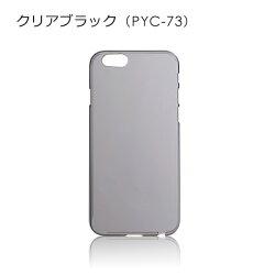 iPhone6用ポリカーボネート製ジャケットクリアブラック(PYC-73)