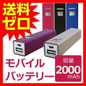 モバイルバッテリー 2000mAh スマートフォン スマホ 充電器 モバイルバッテリー iPh…