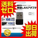 無線LAN 子機 USBアダプタ 150Mbps 超小型 USB2.0対応 無線ラン Wi-Fi ワイファイ ゲーム用 ワイヤレス 接続 【 送料無料 】
