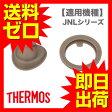 サーモスパッキン 水筒パッキン JNL パッキンセット 真空断熱ケータイマグ |1605NFTM^
