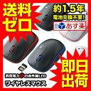 マウス ワイヤレスマウス 超小型 (光学式マウス 2.4GHz 3...