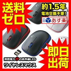 ワイヤレスIRLEDマウスM-IR06DR