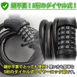 自転車用セキュリティワイヤーロック鍵不要ダイヤルロック錠ブラケット付