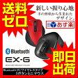 マウス Bluetooth ブルートゥース 無線 BlueLEDマウス M-XG4シリーズ エレコム /5ボタン 握りの極み Sブラック M-XG4BBBK / レッド M-XG4BBRD
