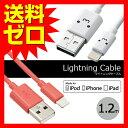 ライトニングケーブル Lighting USBケーブル 【A...