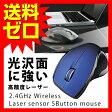 ワイヤレスマウス レーザーマウス マウス ワイヤレス 5ボタン 2.4GHz 小型レシーバー エルゴノミクスデザイン ブルー 送料無料 1702ELZT_