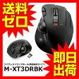 マウス トラックボール ワイヤレス 6ボタン ブラック ELECOM M-XT3DRBK★M-XT3DRBK☆ 【あす楽】【送料無料】|1302ELZC^