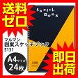 スケッチブック A4 24枚 マルマン S131 図案シリーズ 画用紙 ※商品は1点(個)の価格になります。