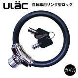 自転車 鍵 ケーブルロック U字ロック 鍵式 ULAC 亜鉛合金 リング クロスバイク ワイヤーロック バイク 太さ12mm 盗難防止 頑丈 防犯 安全 安心