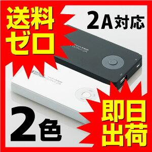 モバイルバッテリー スマホ 充電 約2回分 4700mAh ★☆メール便・送料無料★☆モバイルバッテリ...