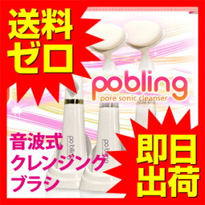 Pobling ポブリング 宅配便送料無料Pobling ポブリング マイクロソリューション po bling 洗顔...