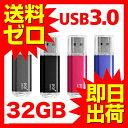 USBメモリ 32GB USB3.0 USBフラッシュメモリー USBフラッシュメモリーおしゃれ かわいい カラバリ レッド ブルー ガンメタリック ブラック【送料無料】 ☆★|1402SPZM^