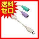 USB-PS2コンバータケーブル...